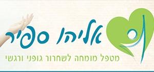 אלי ספיר ממליץ על זכאי קום בניית אתרים בחיפה והצפון