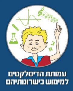 עמותת הדיסלקטים למימוש כישרונותיהם   בניית אתרים בחיפה והצפון - זכאי קום 052-6551414