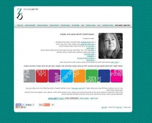 זיווה דותן מעצבת גרפית | בניית אתרים בחיפה והצפון - זכאי קום 052-6551414