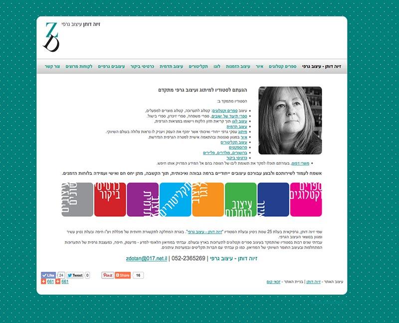 זיווה דותן מעצבת גרפית   בניית אתרים בחיפה והצפון – זכאי קום 052-6551414