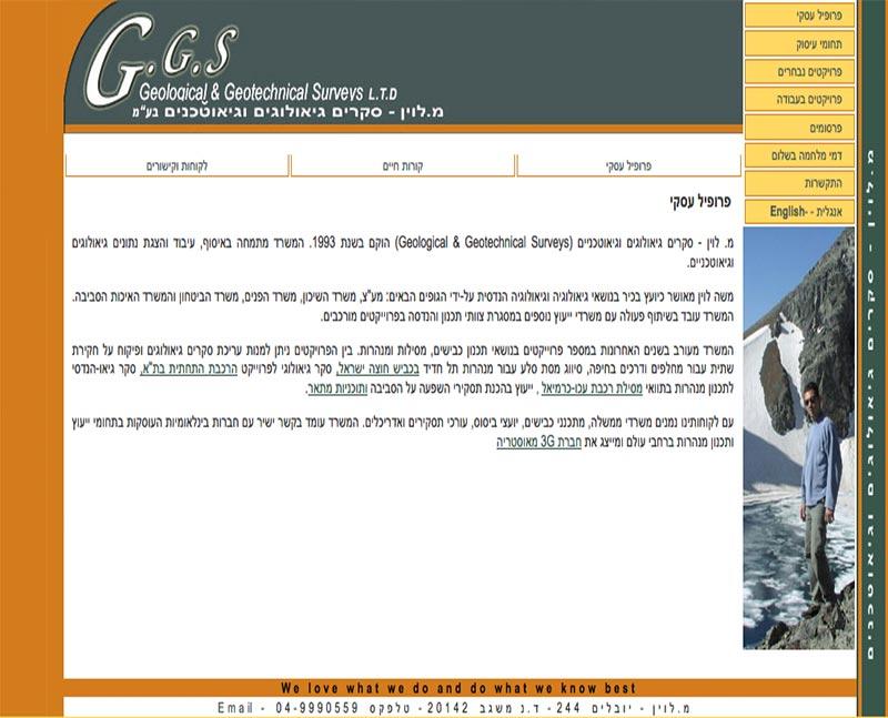 ggs סקרים גיאולוגים וגיאוטכניים   בניית אתרים בחיפה והצפון – זכאי קום 052-6551414