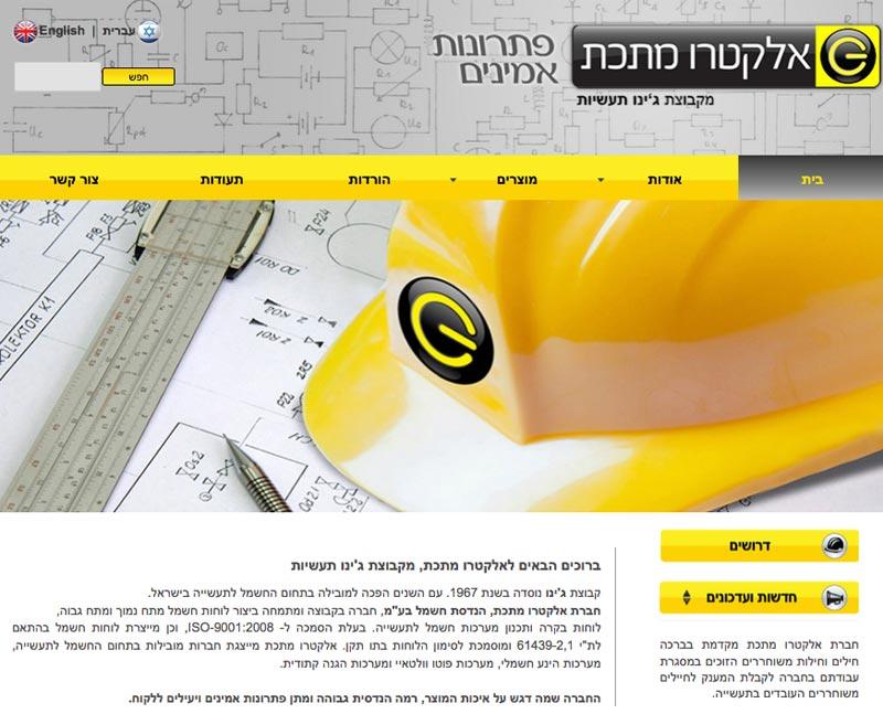 גינו – אלקטרו מתכת   בניית אתרים בחיפה והצפון – זכאי קום 052-6551414