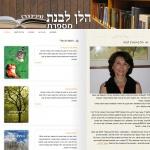 הלן לבנת סופרת | בניית אתרים בחיפה והצפון - זכאי קום 052-6551414
