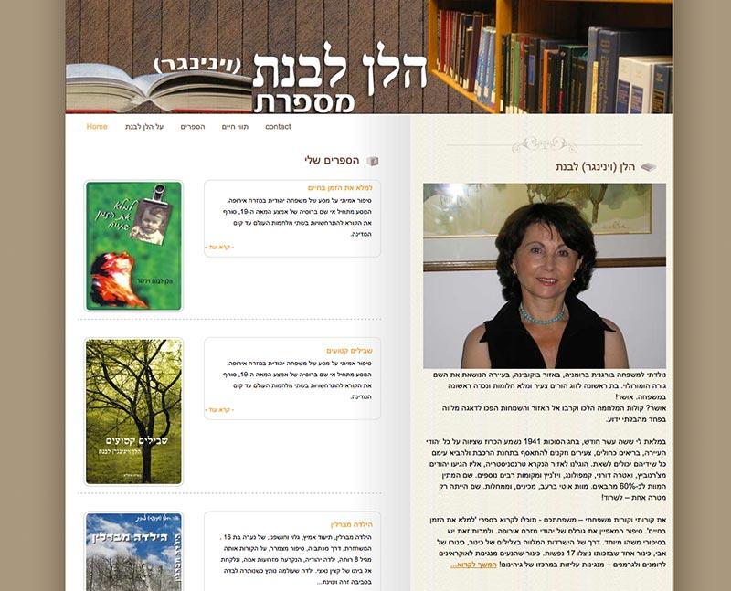 הלן לבנת סופרת   בניית אתרים בחיפה והצפון – זכאי קום 052-6551414
