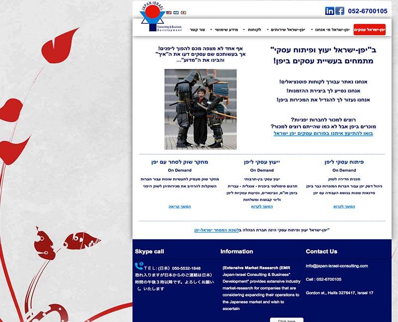 יפן ישראל פיתוח עיסקי   בניית אתרים בחיפה והצפון – זכאי קום 052-6551414