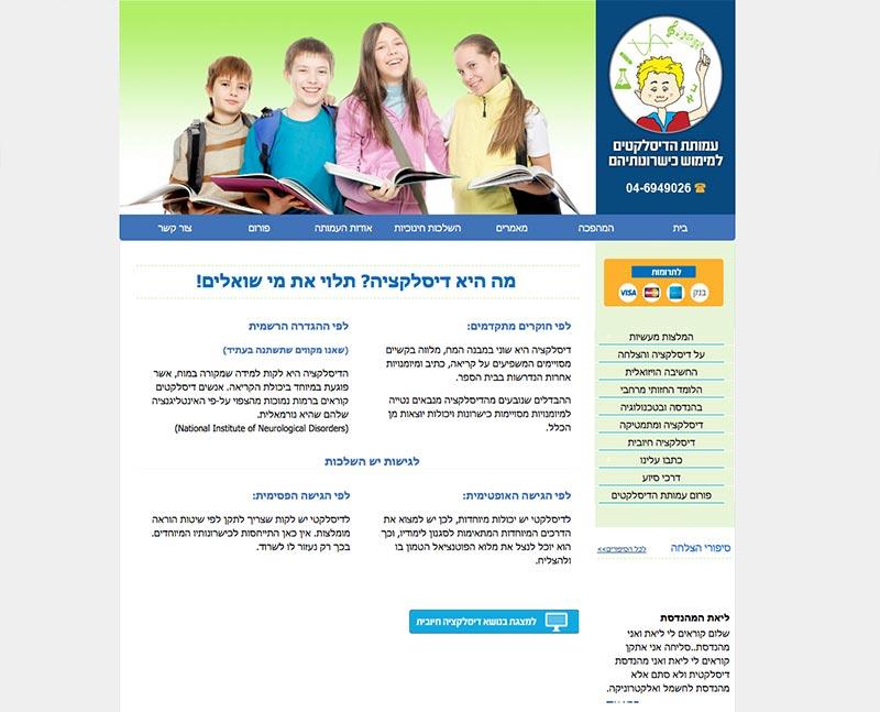 העמותה למימוש כשרונותיהם של הדיסלקטים   בניית אתרים בחיפה והצפון – זכאי קום 052-6551414