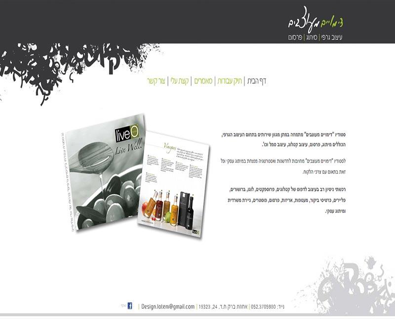 lotem – עיצוב גרפי   בניית אתרים בחיפה והצפון – זכאי קום 052-6551414