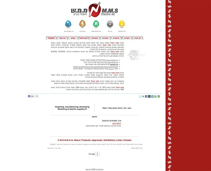 mms – ממש חשמל   בניית אתרים בחיפה והצפון – זכאי קום 052-6551414