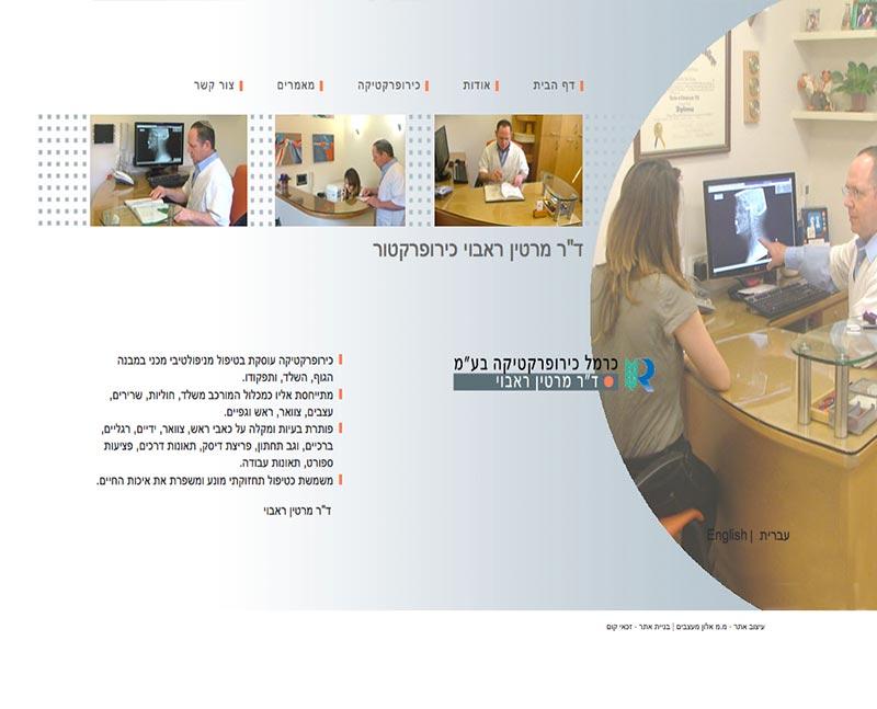דר רבוי – כירופרקט   בניית אתרים בחיפה והצפון – זכאי קום 052-6551414