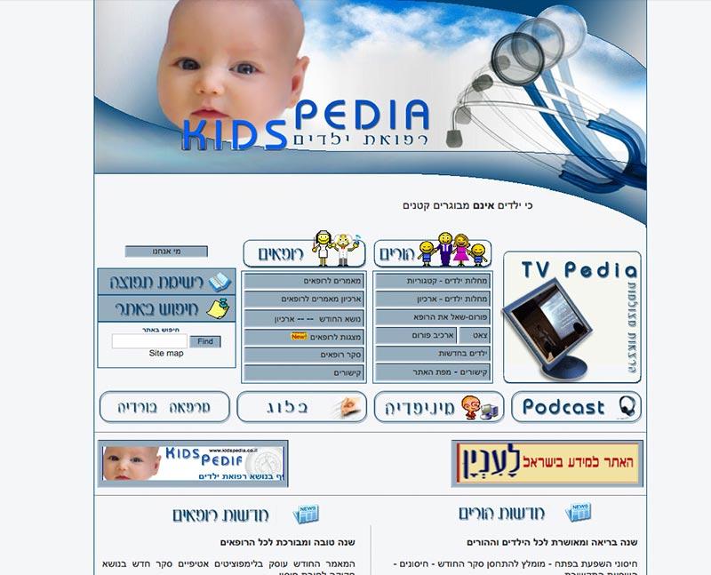 יוסי רימר רופא ילדים   בניית אתרים בחיפה והצפון – זכאי קום 052-6551414