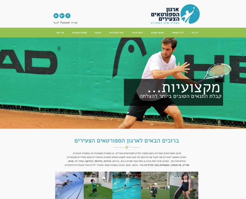 ארגון הספורטאים הצעירים   בניית אתרים בחיפה והצפון – זכאי קום 052-6551414