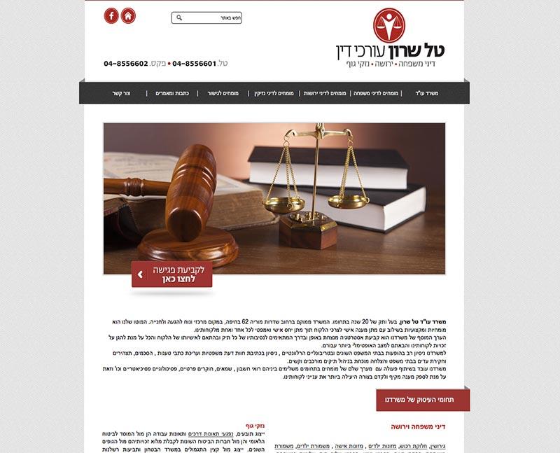 טל שרון משרד עורכי דין   בניית אתרים בחיפה והצפון – זכאי קום 052-6551414
