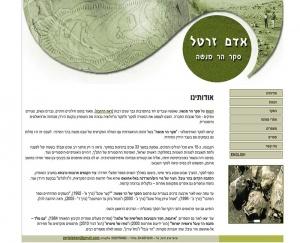 zertal - ממליצה על זכאי קום בניית אתרים בחיפה והצפון