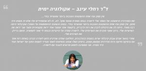 אקוסיסטם- ליאורה זכאי - בניית אתרים בחיפה והצפון | זכאי.קוםאקוסיסטם- ליאורה זכאי - בניית אתרים בחיפה והצפון | זכאי.קום