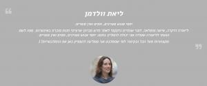 ליאת-תכשיטים - ליאורה זכאי - בניית אתרים בחיפה והצפון | זכאי.קום