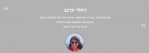 עינב-רחלי ליאת-תכשיטים - ליאורה זכאי - בניית אתרים בחיפה והצפון | זכאי.קום